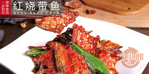 肴小郎方便菜红烧带鱼料理包