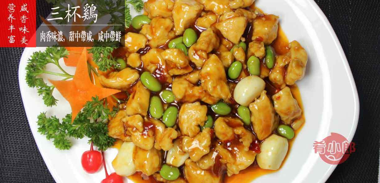 三杯鸡方便菜-肴小郎料理包供应商