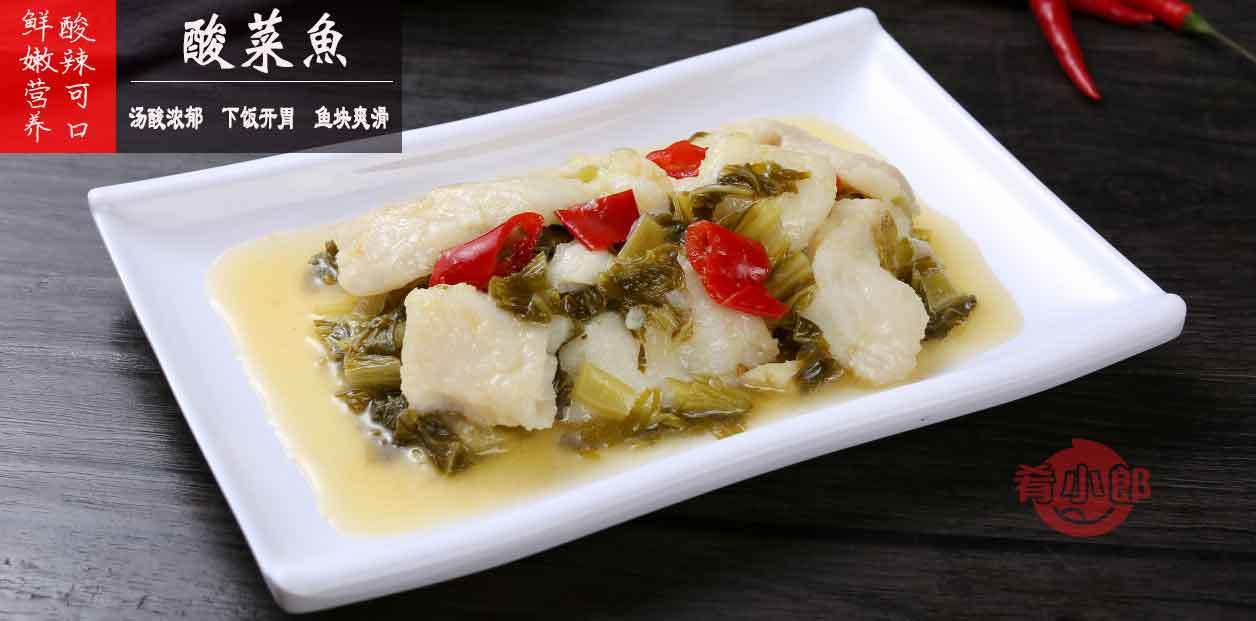 酸菜鱼料理包制作-半成品菜工厂定制