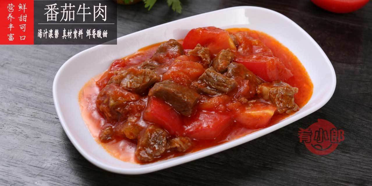 番茄牛肉面浇头料理包
