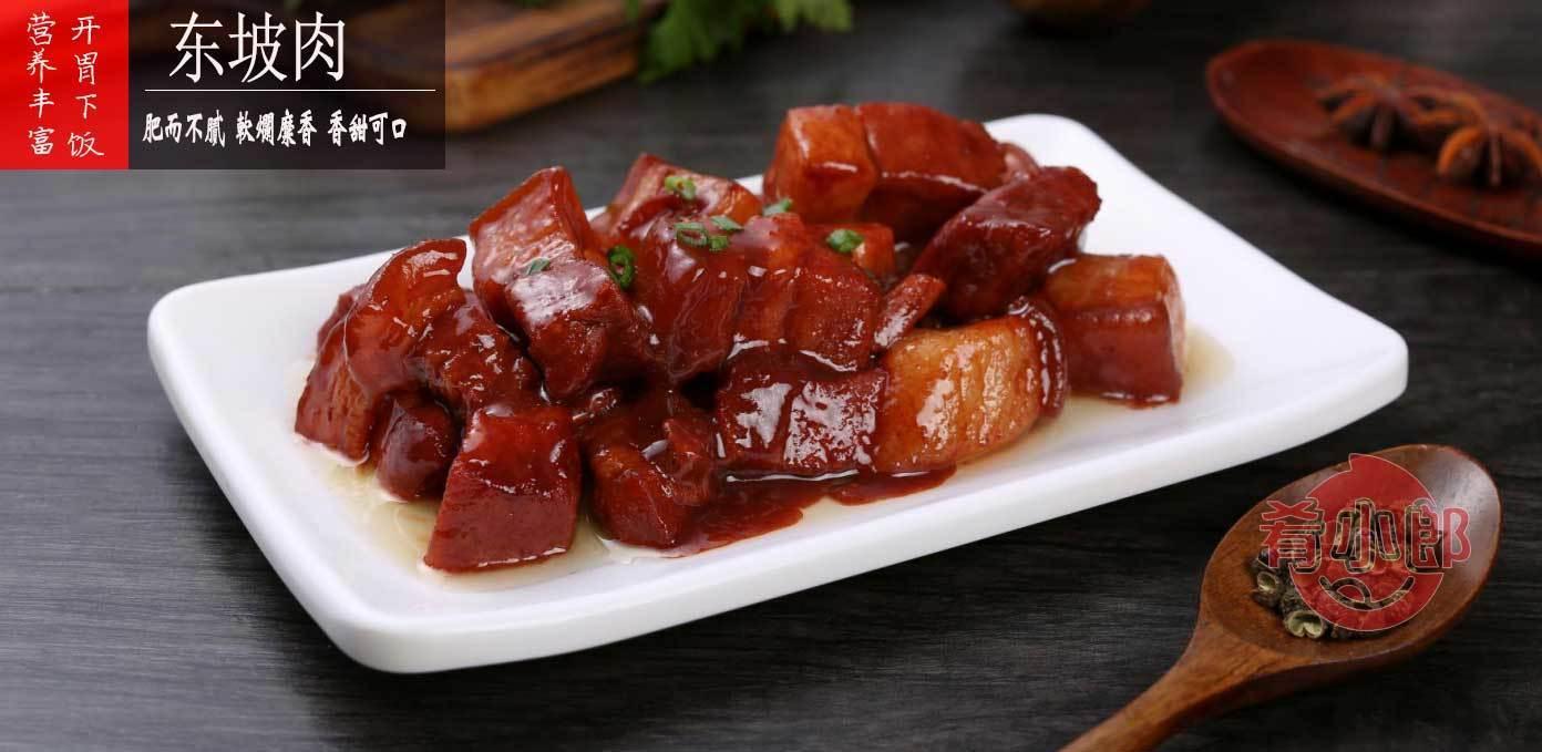 肴小郎料理包东坡肉调理包