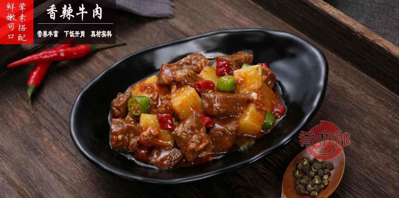 香辣牛肉料理包-肴小郎速冻半成品菜供应商