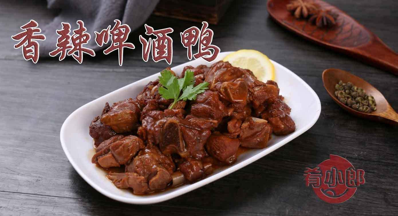 香辣啤酒鸭快餐料理包-半成品菜供应商