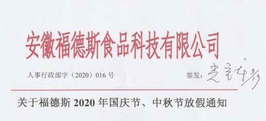 关于肴小郎半成品菜工厂2020年中秋节、国庆节放假通知