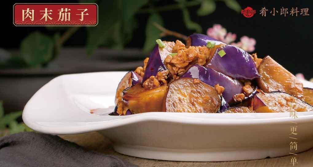 肉末茄子料理包-肴小郎料理包菜单