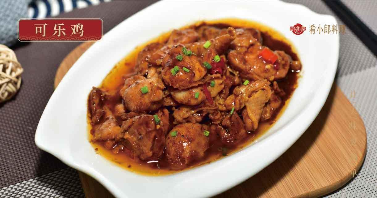 【料理包方便菜】肴小郎可乐鸡料理包
