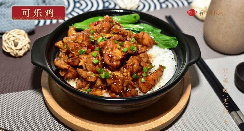 可樂雞煲仔飯-肴小郎方便菜廠家