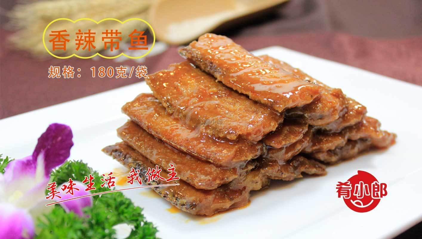 香辣带鱼半成品菜-肴小郎料理包工厂
