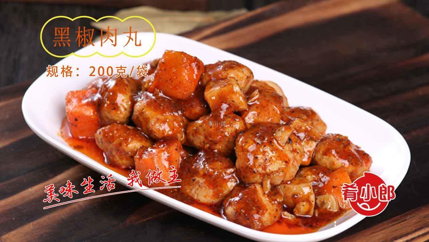 黑椒肉丸方便菜批发-肴小郎料理包工厂