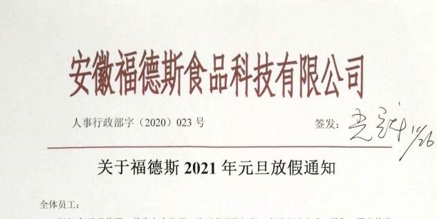 关于肴小郎料理包半成品菜供应商2021年元旦放假通知