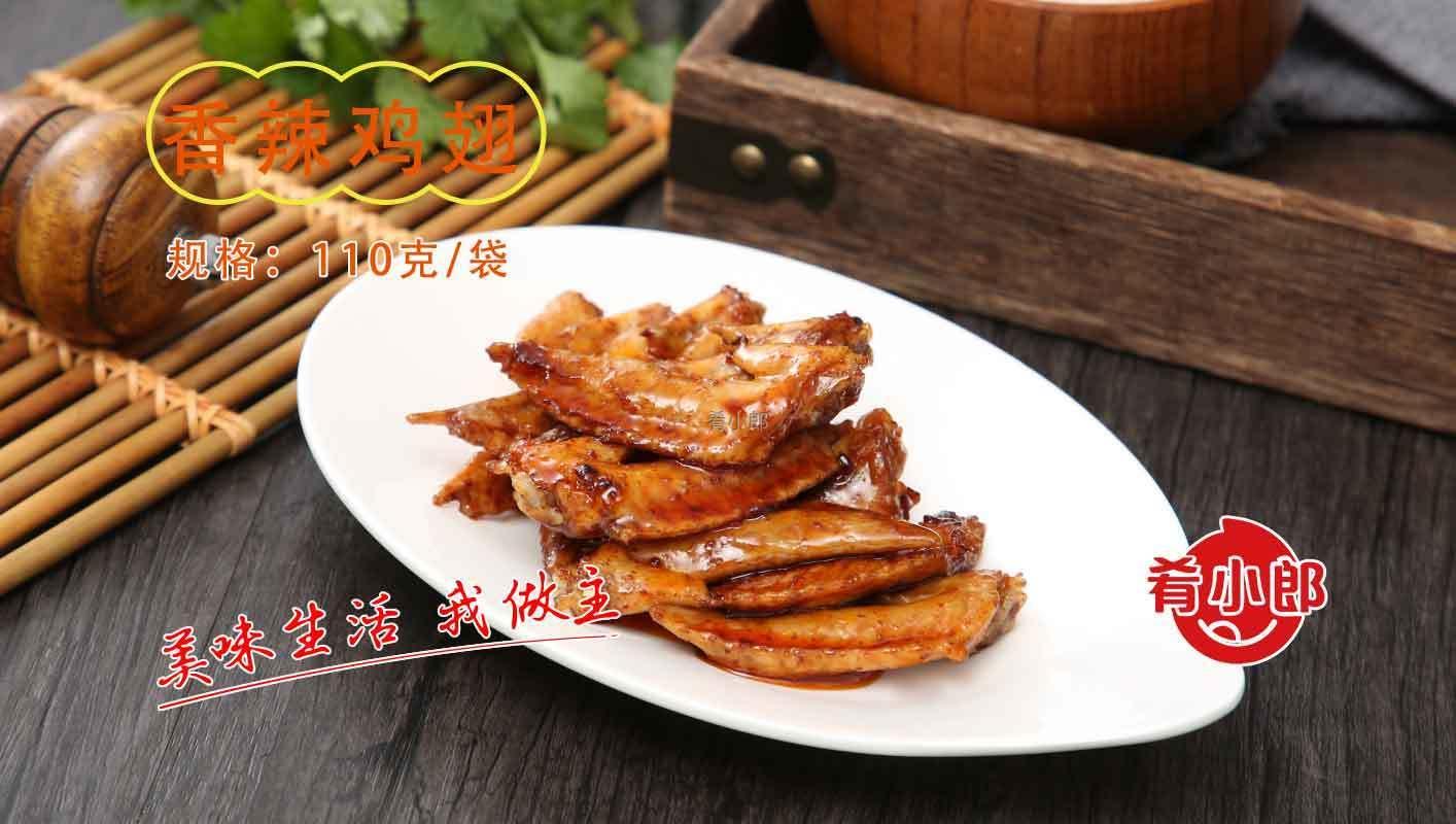 香辣鸡翅料理包-肴小郎冷冻料理包半成品菜