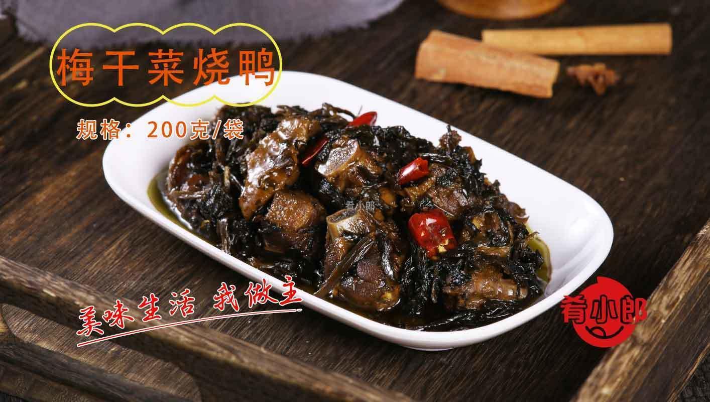 梅干菜烧鸭料理包-肴小郎速食料理包工厂