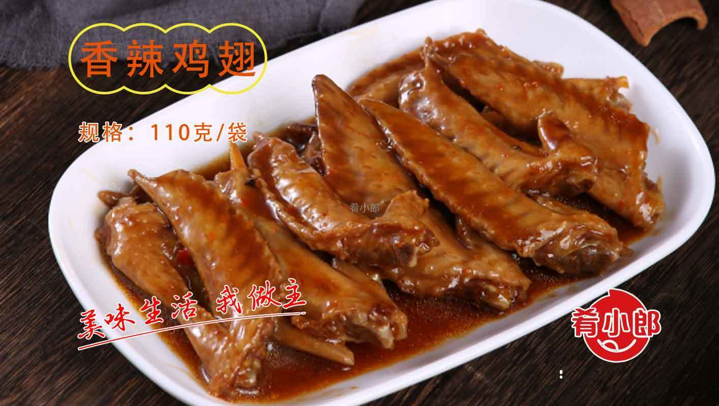 香辣鸡翅速食半成品菜-肴小郎料理包供应商