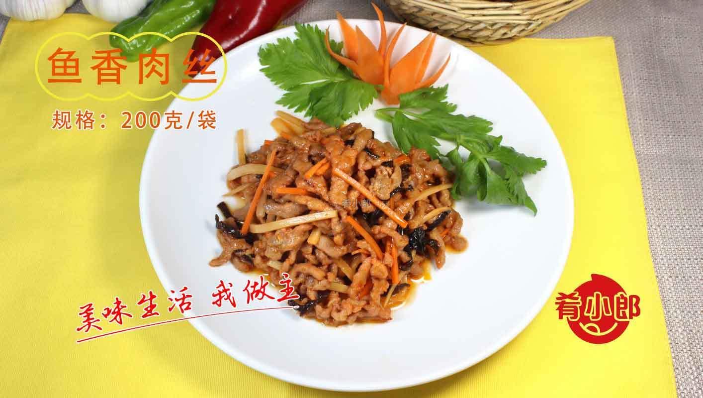 鱼香肉丝速食半成品菜-肴小郎料理包工厂