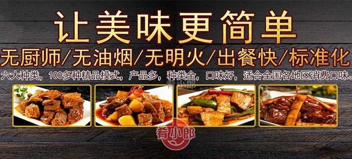 肴小郎方便菜肴包品种多