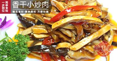 香干小炒肉肴小郎料理包