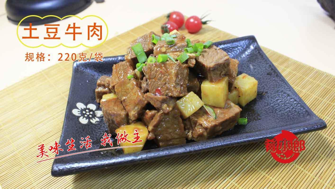 土豆牛肉料理方便菜肴包-肴小郎料理包品牌