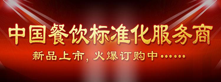 中国餐饮标准化供应商-肴小郎