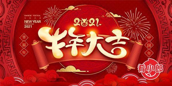 【牛年大吉】福德斯食品料理包祝大家新年快乐!