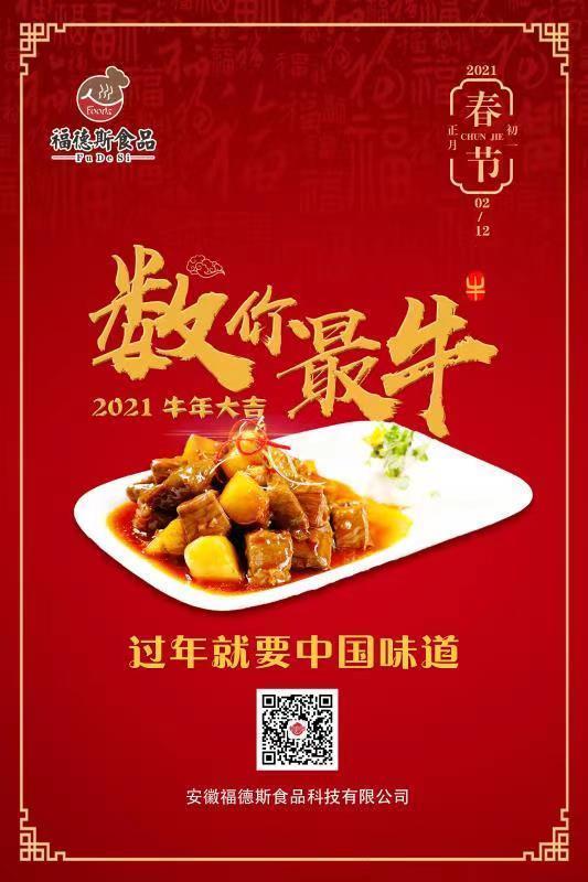 春节快乐-肴小郎料理包厂家