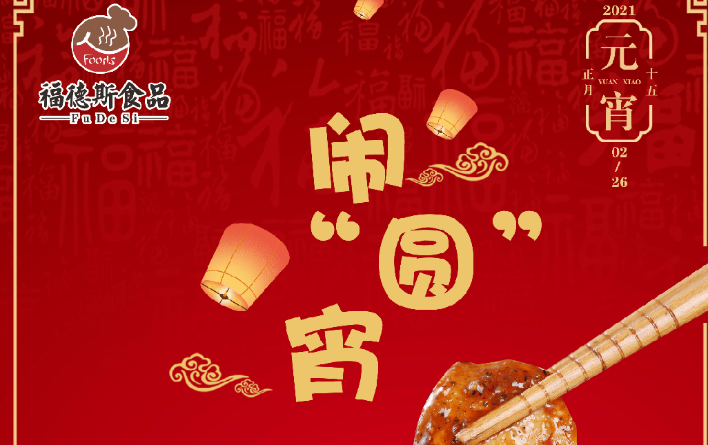 闹元宵、吃汤圆,福德斯食品第一个祝您元宵节快乐!