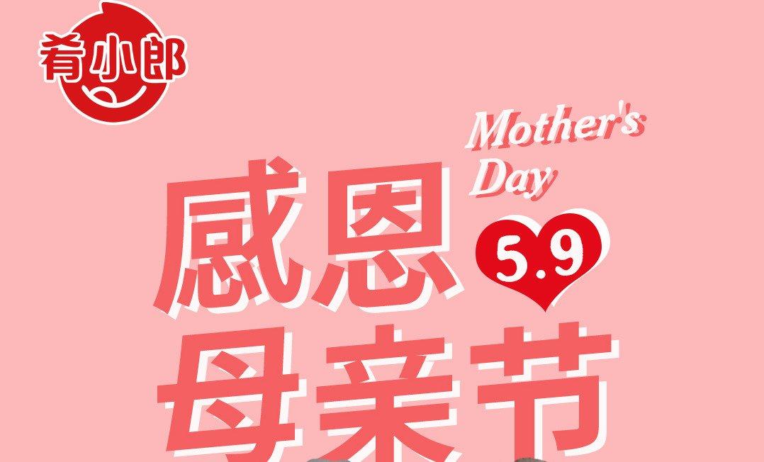福德斯食品肴小郎料理包品牌工厂祝所有妈妈母亲节快乐