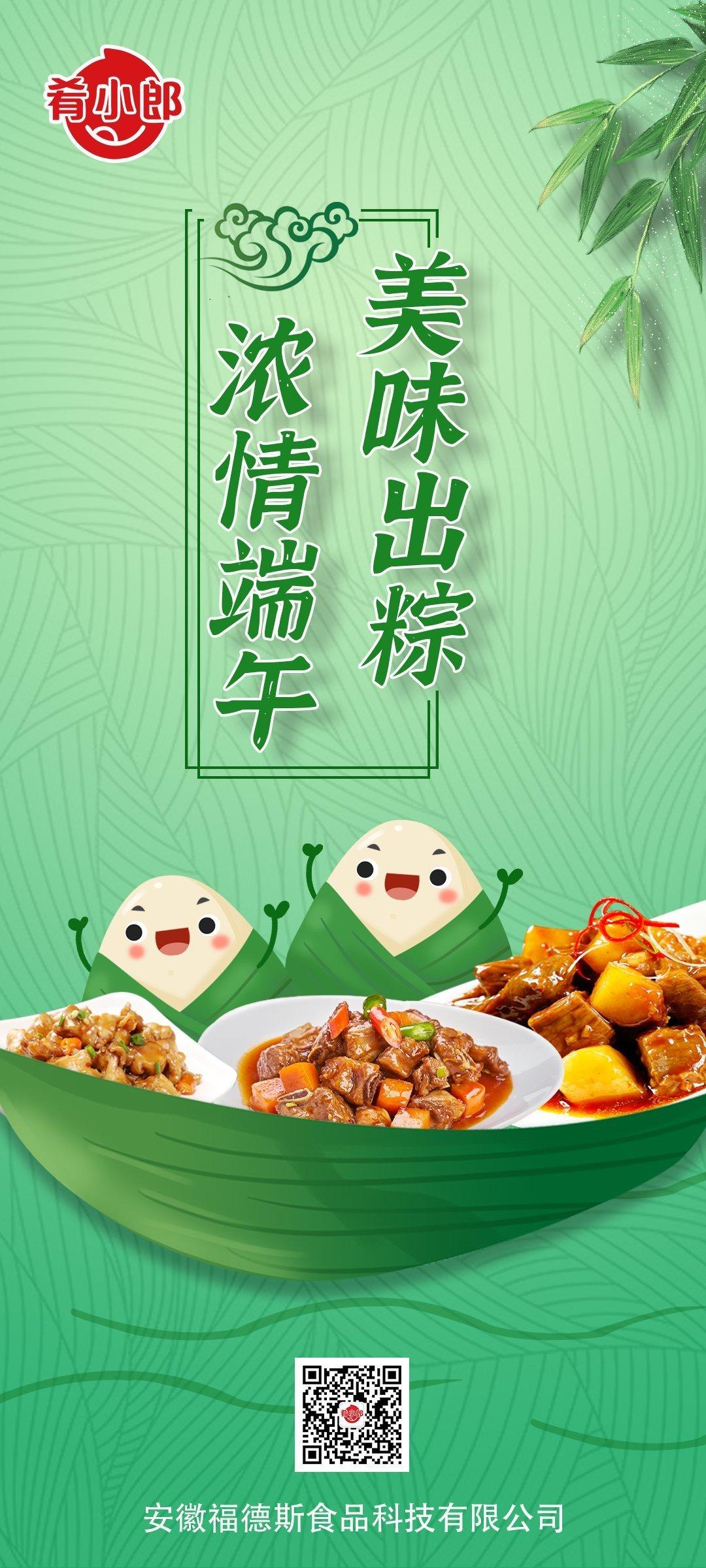 端午节设计-肴小郎料理包