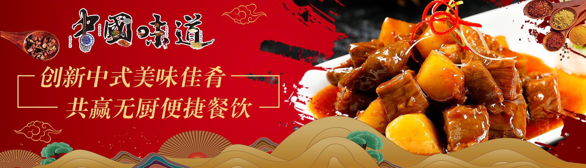 中国餐饮行业标准化服务商-肴小郎料理包