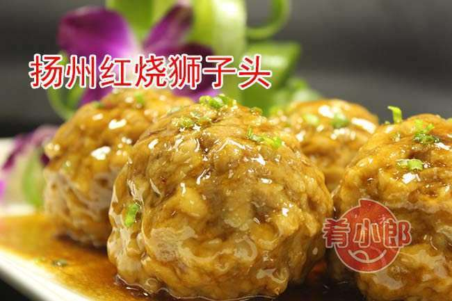 揚州紅燒獅子頭料理包