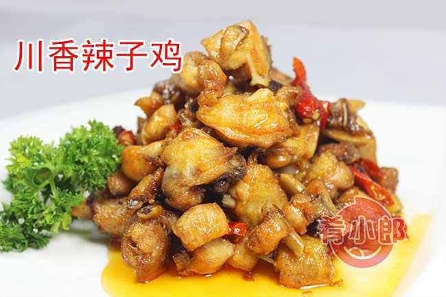 川香辣子鸡料理包