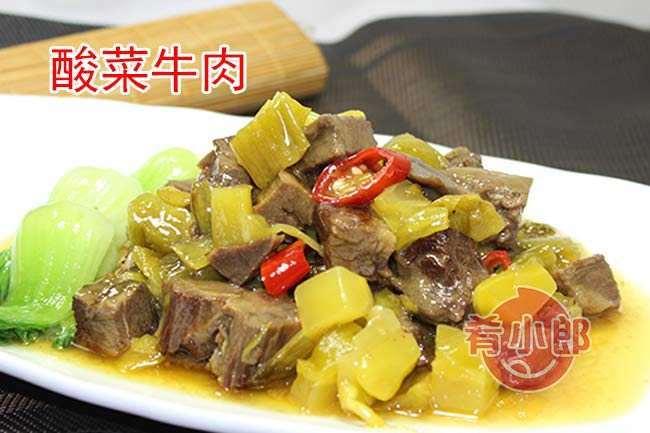 酸菜牛肉料理包