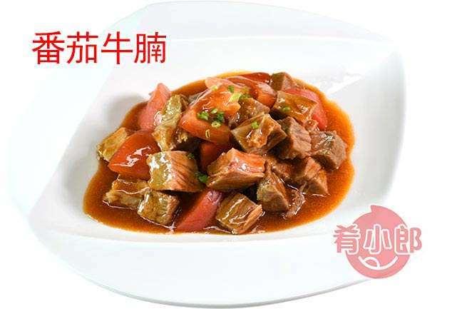 番茄牛腩料理包