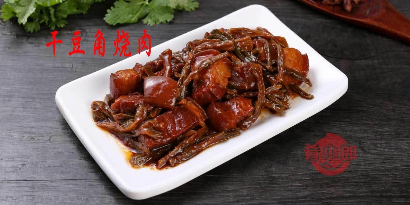 干豆角烧肉料理包