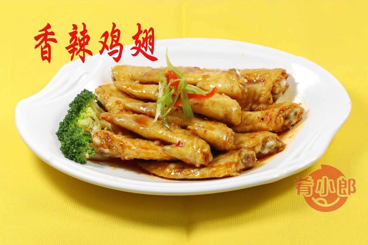 肴小郎香辣雞翅料理包